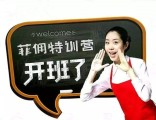 上海菲佣多少钱 涉外家政服务