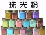 义乌珠光颜料厂家,浙江珠光粉,厂家珠光颜料