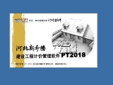 河北新奔腾清单计价软件PT2018 9.1.6 SP5版