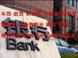 上海应急短借-无抵押贷款-利息低放款快-诚信放款