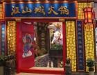 中国十大火锅加盟店有哪些重庆滙山城火锅有吗