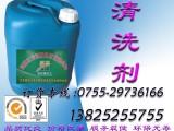 深圳洗模水,东莞洗模水,惠州洗模水,宏远强洗模水