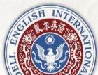 移民语言培训我只选戴尔英语学校