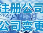 上海注册阀门公司条件,注册阀门公司办理流程