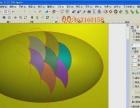 电脑浮雕设计培训教程 北京精雕软件培训班 浮雕设计