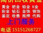 连云港黄金回收什么价格?15151268727