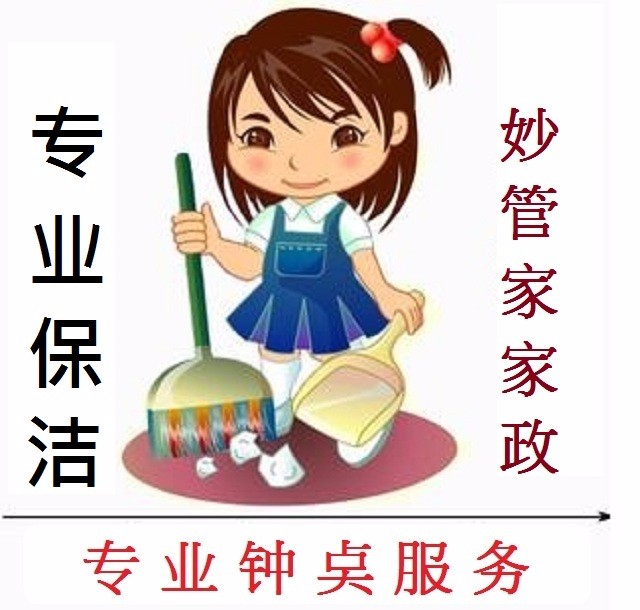 福州保洁-妙管家 居家保洁(小时工)