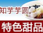 知芋芋圆甜品加盟