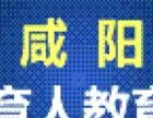 陕西2016年成人教育大专本科咸阳函授招生点报名中