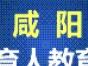 2016年成人高考专本科专业咸阳开始报名