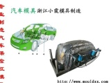 中华H230汽车保险杠模具 浙江专业开模