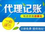 成都青白江工商代办代理记账免地址388元注册成都嘉德信