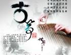 学音乐 古筝 葫芦丝 就选华音琴行