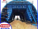 合肥鋼模板 隧道臺車鋼模板 二襯臺車 襯砌臺車