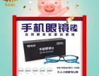 大爱手机眼镜多少钱一套,产品价格