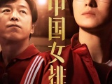 巩俐黄渤中国女春节档 激烈角逐谁是较后赢家