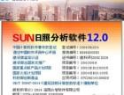 众智日照软件12.0 众智日照分析软件SUN2018版