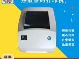 标签机打印机斑马gk888t 医院条码打印机条码机