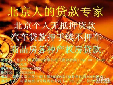 北京短期贷款,通州抵押贷款,汽车抵押贷款当天放款