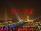 渭南ISO9000西安ISO9001优质服