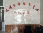 昌乐县齐城家政服务中心