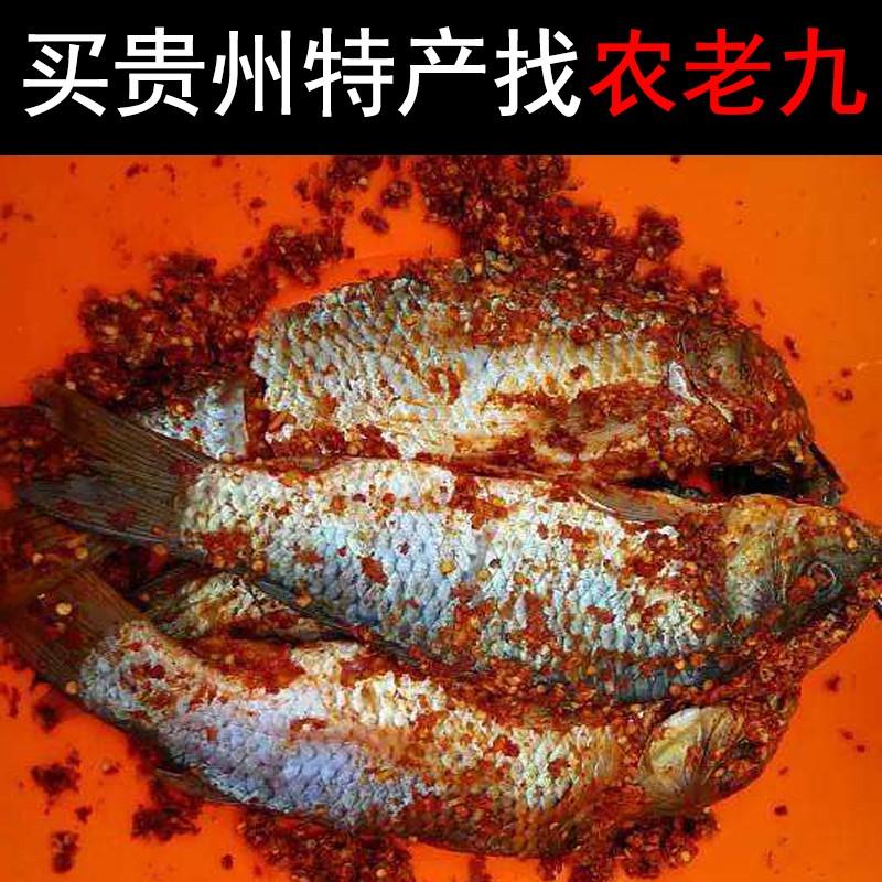 贵州农老九土特产