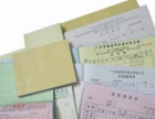 承接电脑票据、打印纸、手写联单、POS单、卷纸票据