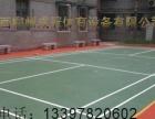 贵港丙烯酸篮球场 柳州硅PU网球场 桂林硅PU价格