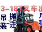 临港新城*叉车出租/3-18吨叉车租赁设备装卸月租