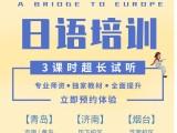 济南专业日本留学培训班,日语速成,JLPT考级提分