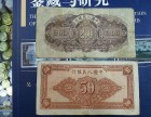 长春收购老人民币邮票回收钱币老钱