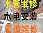 芜湖专业家庭水电维修工,水管接头漏水维修安装,电路维修安装