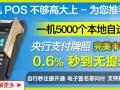 上海银联pos机办理 个人手机mpos机免费了