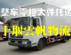 十堰市物流公司搬家托运部挖机翻斗车职业运输