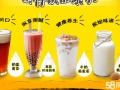 鸡蛋仔冰淇淋加盟/正宗小吃鸡蛋仔加盟/奶茶饮品加盟
