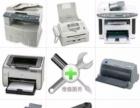 传真机 复印机 打印机 一体机维修 保养服务