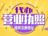 杭州注冊公司 杭州代辦個體執照 工商代辦變更