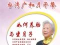 台湾坐月子餐及坐月子服务