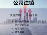 北京營業執照代辦稅務轉股