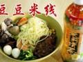 豆豆米线 徐州豆豆米线加盟 徐州豆豆米线加盟费多少