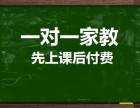 虹口初中数学家教在职教师一对一上门辅导提高成绩