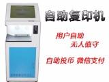 自助投币复印机 自助打印机