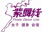 紫舞线女子健身会馆