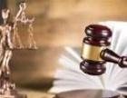 代理交通事故/劳动争议/合同纠纷/婚姻继承纠纷/法律援助