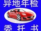 代办天津车辆异地年检委托书 六年免检盖章