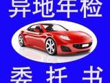 杭州异地验车委托书代开六年免检代办