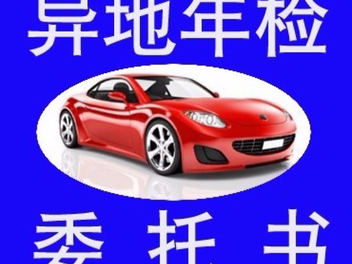 渭南汽车异地审车 委托书代办 违章代办%
