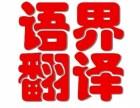 深圳语界翻译公司-专业提供英语陪同口译,韩语陪同口译