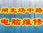 上海闸北场中路电脑上门diy装机硬盘U盘数据恢复维修网络布线