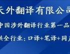 协议翻译 合同翻译 证件翻译 专利翻译 法律翻译